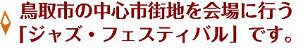 鳥取市の中心市街地を会場に行う「ジャズ・フェスティバル」です。