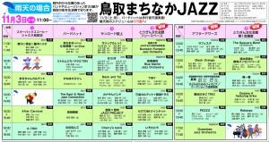 鳥取まちなかJAZ2018雨天時スケジュール