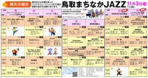 鳥取まちなかJAZZ2018晴天時スケジュール
