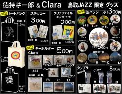 鳥取JAZZ2017_goods