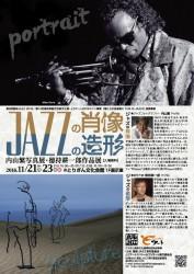 ジャズの肖像・ジャズの造形チラシ画像