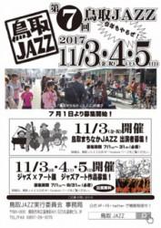 第7回鳥取JAZZ2017開催予告