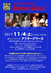 171104special_live_flyer