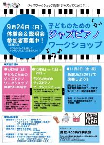 子どものためのジャズピアノワークショップ_flyer