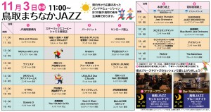 鳥取まちなかJAZZ2017スケジュール(JPEG画像)