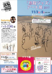 アート展2017