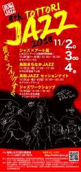 鳥取JAZZパンフレット2018表紙
