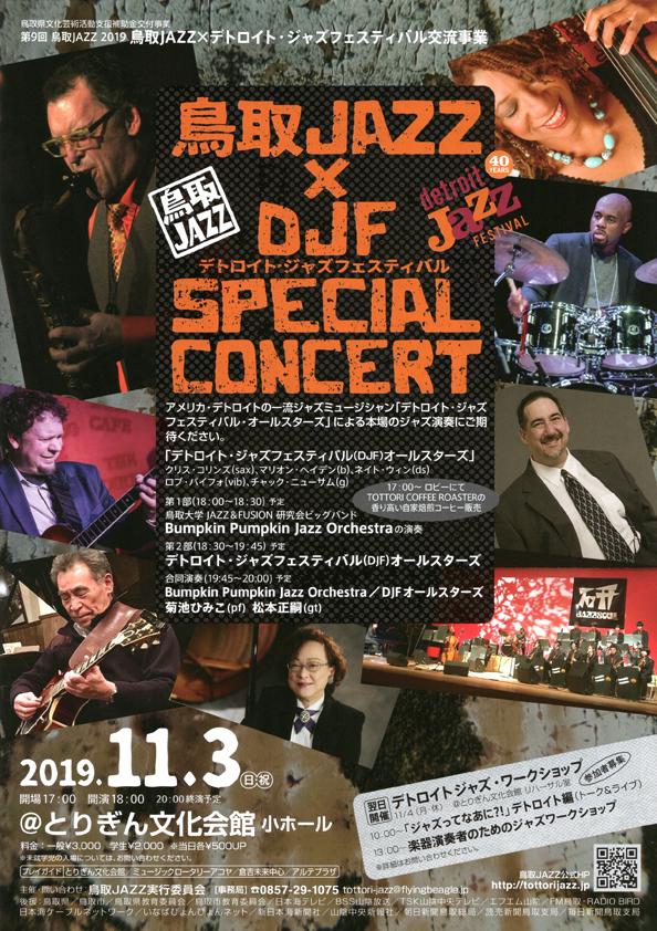 鳥取JAZZ×Detroit Jazz Festivalスペシャルコンサート開催! 11/3(日・祝)@とりぎん文化会館小ホール
