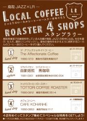 coffee stamp rally