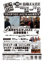 10th鳥取JAZZ2020_01