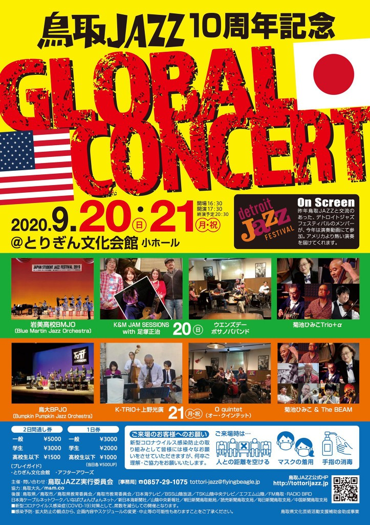 tottori-jazz_global_concert_flyer